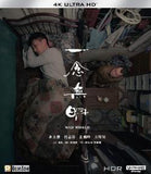 Mad World 一念無明 4K UHD (2017) (Hong Kong Version)