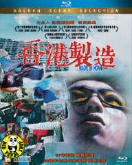 Made In Hong Kong 香港製造 Blu-ray (1997) (Region A) (English Subtitled) Fully Restored
