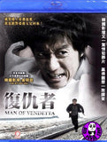 Man of Vendetta (2010) (Region A Blu-ray) (English Subtitled) Korean Movie