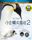 March of the Penguins 2: The Call 小企鵝大長征2 Blu-ray (Region A) (Hong Kong Version) aka March of the Penguins 2: The Next Step / L'empereur /