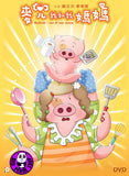 McDull, Me And My Mum 麥兜.我和我媽媽 (2014) (Region Free DVD) (English Subtitled)