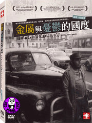 Metal And Melancholy DVD (Ariel Film) (Region 3) (Hong Kong Version) a.k.a. Metaal en melancholie