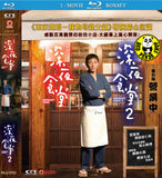 Midnight Diner 1+2 Boxset 深夜食堂套裝 (2015-2016) (Region A Blu-ray) (English Subtitled) 2 Movie Collection Japanese Movie
