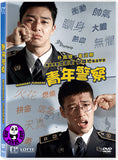 Midnight Runners 青年警察 (2017) (Region 3 DVD) (English Subtitled) Korean movie aka Young Cop