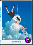 Mirai 未來的未來 (2018) (Region 3 DVD) (English Subtitled) Japanese Animation aka Mirai of the Future
