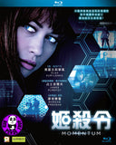 Momentum 姬殺令 Blu-Ray (2015) (Region A) (Hong Kong Version)