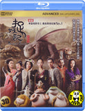 Monster Hunt 捉妖記 2D + 3D Blu-ray (2015) (Region A) (English Subtitled)