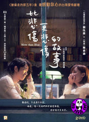 More than Blue 比悲傷更悲傷的故事 (2018) (Region 3 DVD) (English Subtitled) 2 Discs