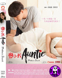 Mother's Friend 戀上我Auntie (2015) (Region 3 DVD) (English Subtitled) Korean movie