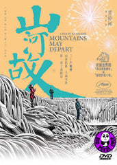 Mountains May Depart 山河故人 (2015) (Region 3 DVD) (English Subtitled)
