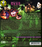 Mr. Vampire 2 Blu-ray (1986) (Region A) (English Subtitled)