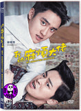 My Annoying Brother 我的麻煩大佬 (2016) (Region 3 DVD) (English Subtitled) Korean movie aka Hyeong