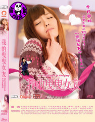 My Girlfriend is Naughty 我的曳曳女友 (Region 3 DVD) (English Subtitled) Japanese movie
