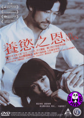 My Man (2014) (Region 3 DVD) (English Subtitled) Japanese Movie a.k.a. Watashi no Otoko