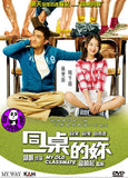 My Old Classmate (2014) (Region 3 DVD) (English Subtitled)