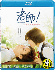 My Teacher 老師!、、、我可以喜歡你嗎? (2017) (Region A Blu-ray) (English Subtitled) Japanese movie aka Teacher! Is It Okay for Me to Love You? / Sensei! 、、、Suki ni Natte mo Ii Desuka?