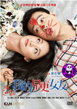 My Girlfriend Is Sick (2014) (Region 3 DVD) (English Subtitled)