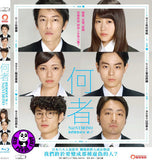 N@nimono 何者 – 我們都想成為「誰」? (2017) (Region Blu-ray) (English Subtitled) Japanese Movie aka Nanimono / Somebody / Someone