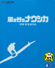 Nausicaa Of The Valley Of The Wind 風之谷 (1984) (Region A Blu-ray) (English Subtitled) Japanese movie