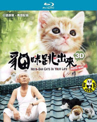 Neco-Ban Cats in Your Life (2011) (Region A Blu-ray 3D) (English Subtitled) Japanese movie a.k.a. Nekoban