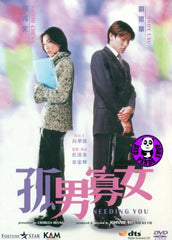Needing You 孤男寡女 (2000) (Region 3 DVD) (English Subtitled)