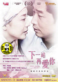 Next Station Is Love (2015) (Region Free DVD) (English Subtitled) 2 Disc