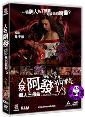 Nights Of A Shemale A Mad Man Trilogy 1/3 (2020) 人妖阿發: 痴人三部曲1/3 (Region Free DVD) (English Subtitled)