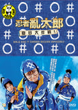 Ninja Kids!!! Summer Mission Impossible (2013) (Region 3 DVD) (English Subtitled) Japanese movie a.k.a. Nintama Rantaro Natsuyasumi Shukudai Daisakusen! no Dan