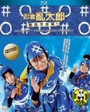 Ninja Kids!!! Summer Mission Impossible (2013) (Region A Blu-ray) (English Subtitled) Japanese movie a.k.a. Nintama Rantaro Natsuyasumi Shukudai Daisakusen! no Dan