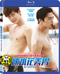 No Breathing 速水花美男 (2013) (Region A Blu-ray) (English Subtitled) Korean movie a.k.a. Nobeureshing
