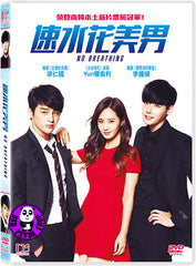 No Breathing (2013) (Region 3 DVD) (English Subtitled) Korean movie a.k.a. Nobeureshing