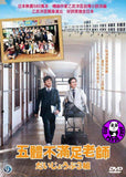Nobody's Perfect (2013) (Region 3 DVD) (English Subtitled) Japanese Movie a.k.a. Daijobu 3 Kumi