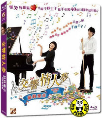 Nodame Cantabile: The Movie 1 (2009) (Region A Blu-ray) (English Subtitled) Japanese movie