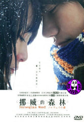 Norwegian Wood DVD (Region 3 DVD) (English Subtitled) Japanese DVD