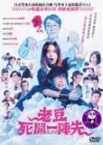 Not Quite Dead Yet (2020) 老豆死開一陣先 (Region 3 DVD) (English Subtitled) Japanese movie aka Ichido Shinde Mita / I Tried Dying Once