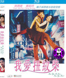 Now You See Love... Now You Don't 我愛扭紋柴 Blu-ray (1992) (Region Free) (English Subtitled)