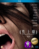 Nymphomaniac Volume 2 Blu-Ray (2013) (Region A) (Hong Kong Version)