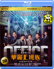Office 華麗上班族 2D + 3D Blu-ray (2015) (Region A) (English Subtitled)