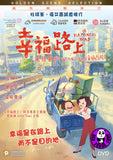 On Happiness Road 幸福路上 (2018) (Region 3 DVD) (English Subtitled)