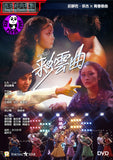 Once Upon a Rainbow (1982) 彩雲曲 (Region 3 DVD) (English Subtitled)