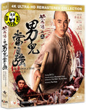 Once Upon A Time In China 2 黃飛鴻之二男兒當自強 4K Remastered Blu-ray (1992) (Region A) (English Subtitled)