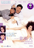 One Husband Too Many (1988) 一妻兩夫 (Region 3 DVD) (English Subtitled)