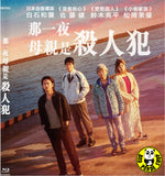 One Night (2019) 那一夜: 母親是殺人犯 (Region A Blu-ray) (English Subtitled) Japanese movie aka Hitoyo / Over Night