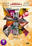One Nation, Two Cities DVD (Beautiful Productions Ltd.) (Region 3) (Hong Kong Version)