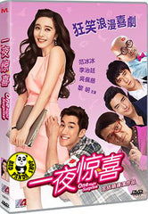 One Night Surprise 一夜驚喜 (2013) (Region 3 DVD) (English Subtitled)