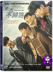One Way Trip 衝出不歸路 (2016) (Region 3 DVD) (English Subtitled) Korean movie aka Glory Day / Glory Day