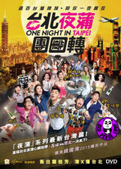 One Night In Taipei (2015) (Region Free DVD) (English Subtitled)