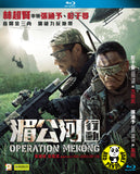 Operation Mekong 湄公河行動 Blu-ray (2016) (Region A) (English Subtitled)