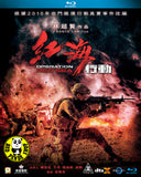 Operation Red Sea 紅海行動 Blu-ray (2018) (Region A) (English Subtitled)