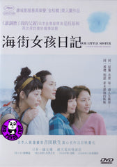 Our Little Sister 海街女孩日記 (2015) (Region 3 DVD) (NO English Subtitle) Japanese movie a.k.a. Umimachi Diary